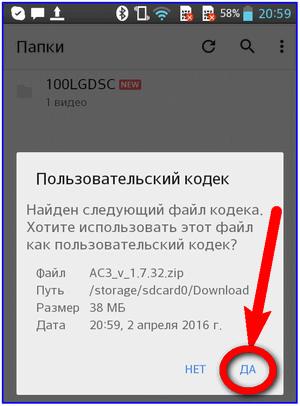 Выбираем пользовательский кодек