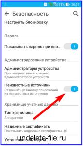 Андроид: Неизвестные источники