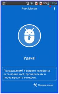 Рутирование прошло успешно и root на android есть!