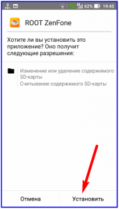 Установка Root Zenfone на андроид