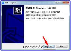 Установка kingroot на компьютер