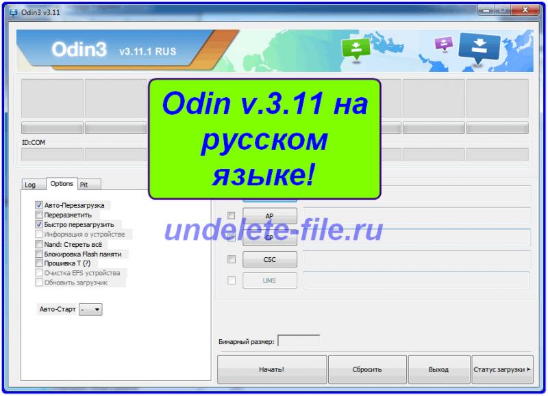 Odin 3.11 на русском