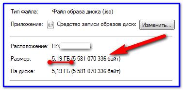 Большой размер файла