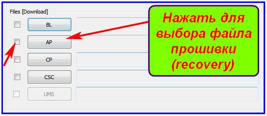 Выбор файла прошивки архива в формате tar