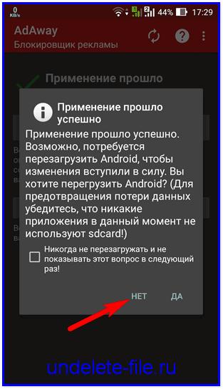 Запрос на перезагрузку Андроид
