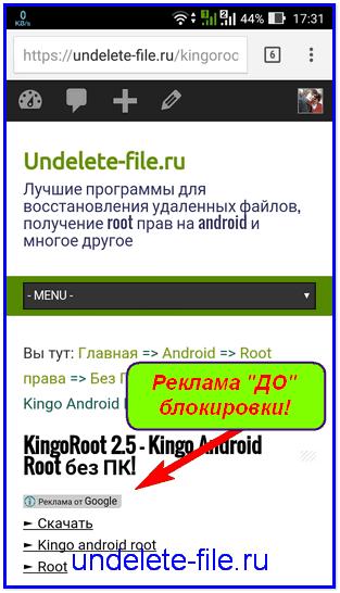 Реклама в Android ДО блокировки