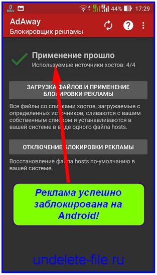 Реклама успешно заблокирована на Android