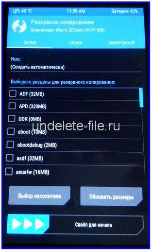 Создание Backup на Android