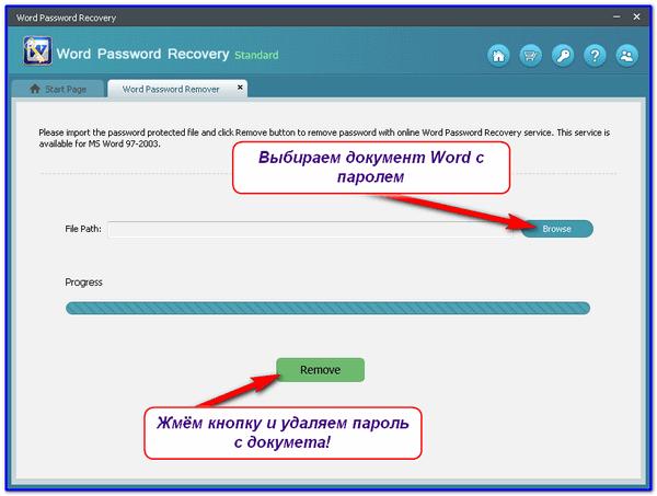 Удаление пароля с файла Word