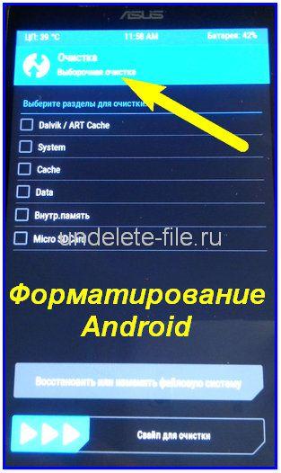 Форматирование андроид или как сделать Wipe?
