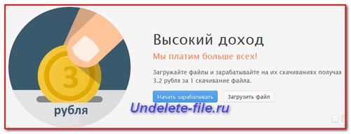 заработок в интернете скачивая файлы