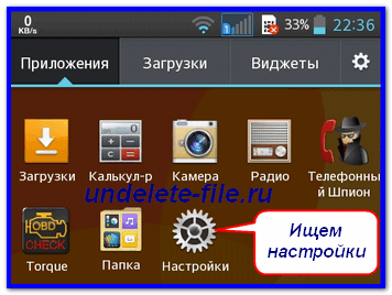 Иконка Настройки Android