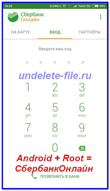 Запуск приложения и ввод пароля