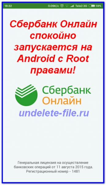 Android + Root = Сбербанк Онлайн