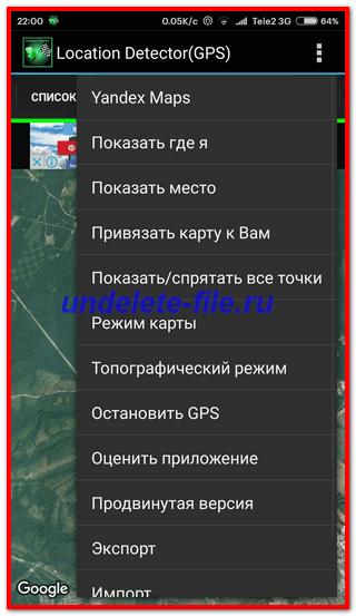 Карта вида со спутника