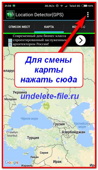 Карта в навигаторе