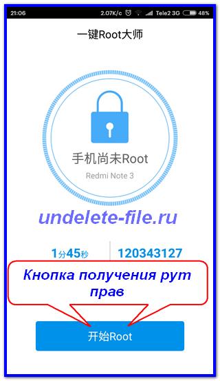 Кнопка для установки Root