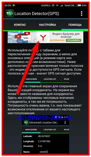 Реклама в бесплатной версии приложения