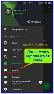 Главный экран программы сдмейд