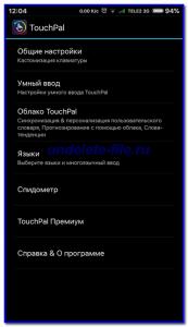 Настройки TouchPal