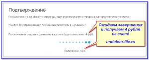 Плата 4 рубля за прочтение статьи