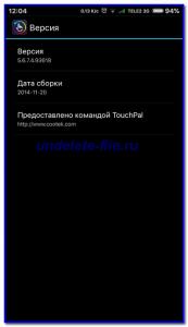 Версия TouchPal без рекламы