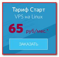 VPS на Linux