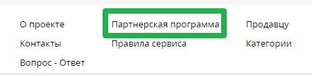 Партнерка
