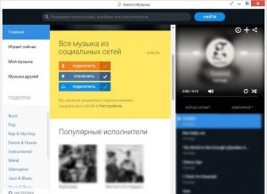Прослушивание музыки в браузере
