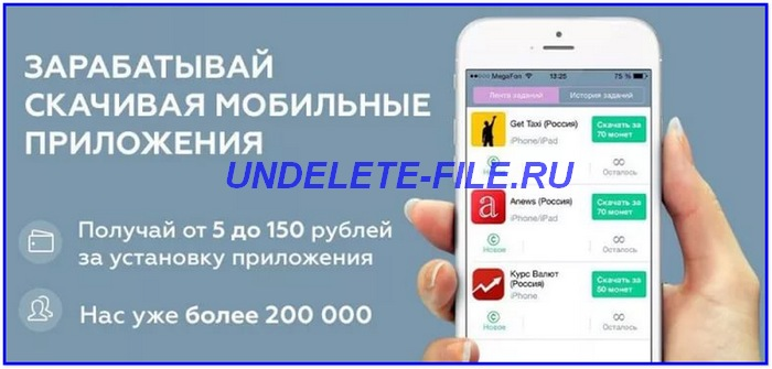 мобильный заработок без вложений на андроид сайты