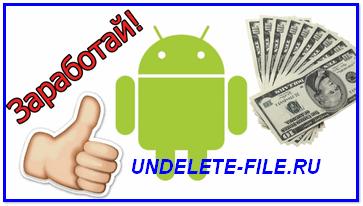 получение денег в игре на андроид
