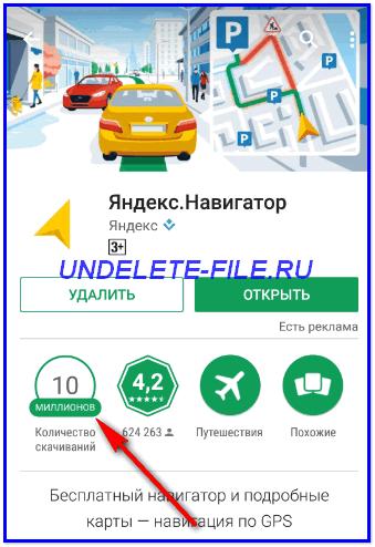 Большое количество скачиваний яндекс навигатора в PlayMarket