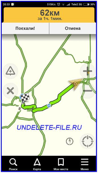 Проложенный маршрут