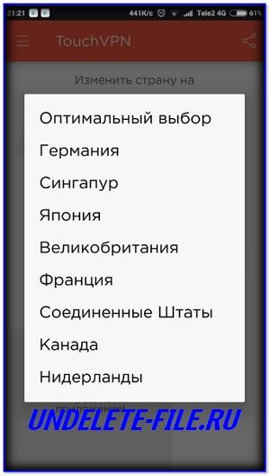 Выбор предпочитаемой страны