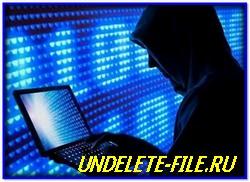 Взлом хакерами