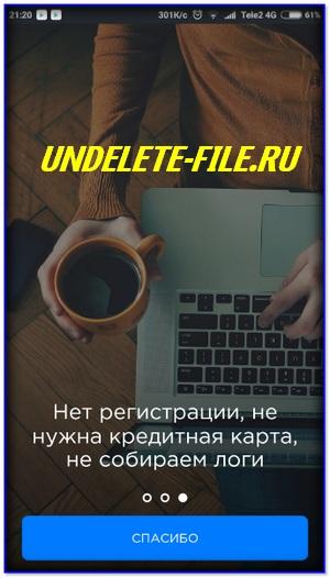 Защита данных от хакеров