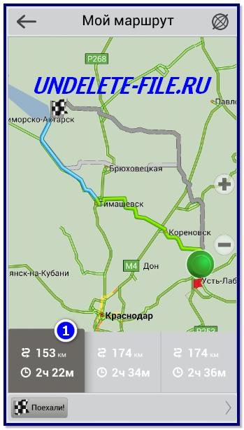 Первый маршрут
