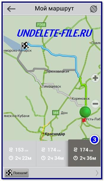 Третий маршрут