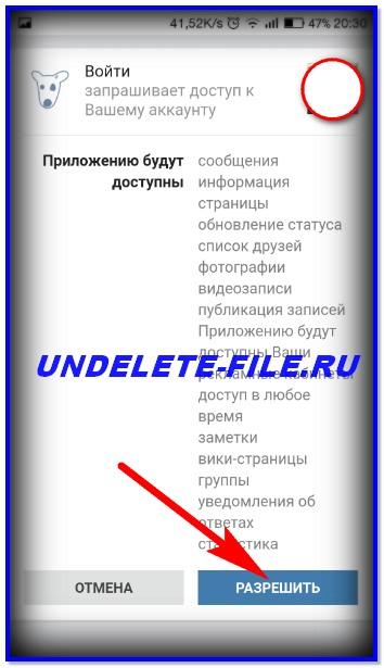 Разрешаем доступ к аккаунту ВК