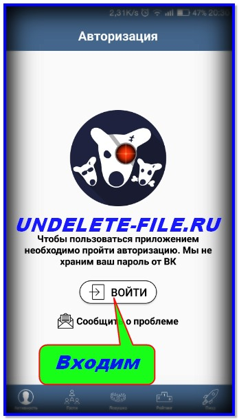 Вход в свою учетку Вконтакте