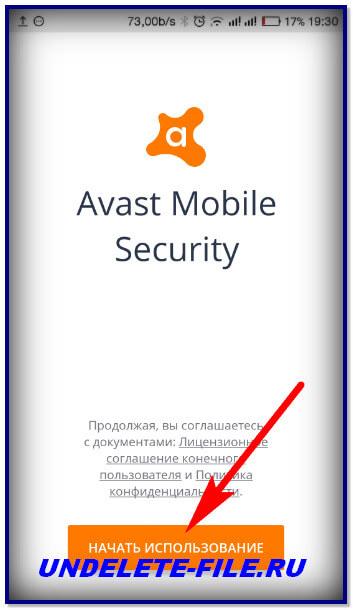 Аваст на Андроид
