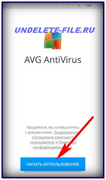 AVG на Андроид