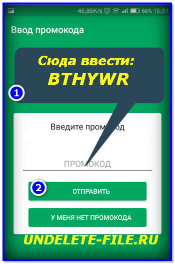 Для мгновенного заработка 2 рублей ввести промокод