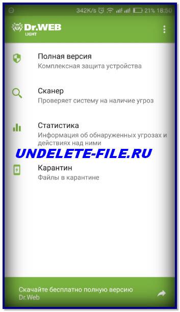 Доктор Веб для Android