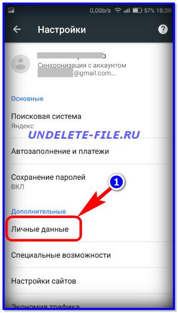 Настройки в Google Crome на андроид