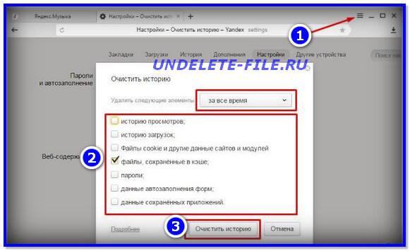 Очистка куки в Яндекс браузере