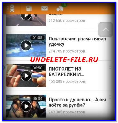 Скачивание видео на Андроид с ОК
