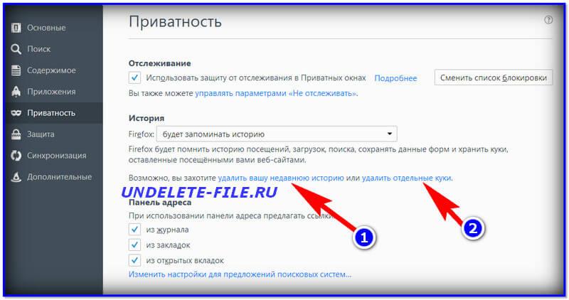 Удаление куки в Firefox Mozilla