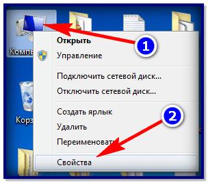 Как зайти в свойства компьютера