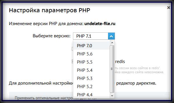 Настройка версии PHP